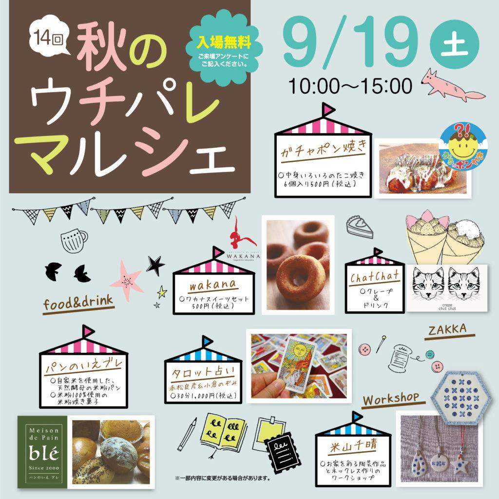 9/19(土)は津山イーストランド住宅展示場で10時から15時まで秋のウチパレマルシェ開催! 初出店のお店などあります。