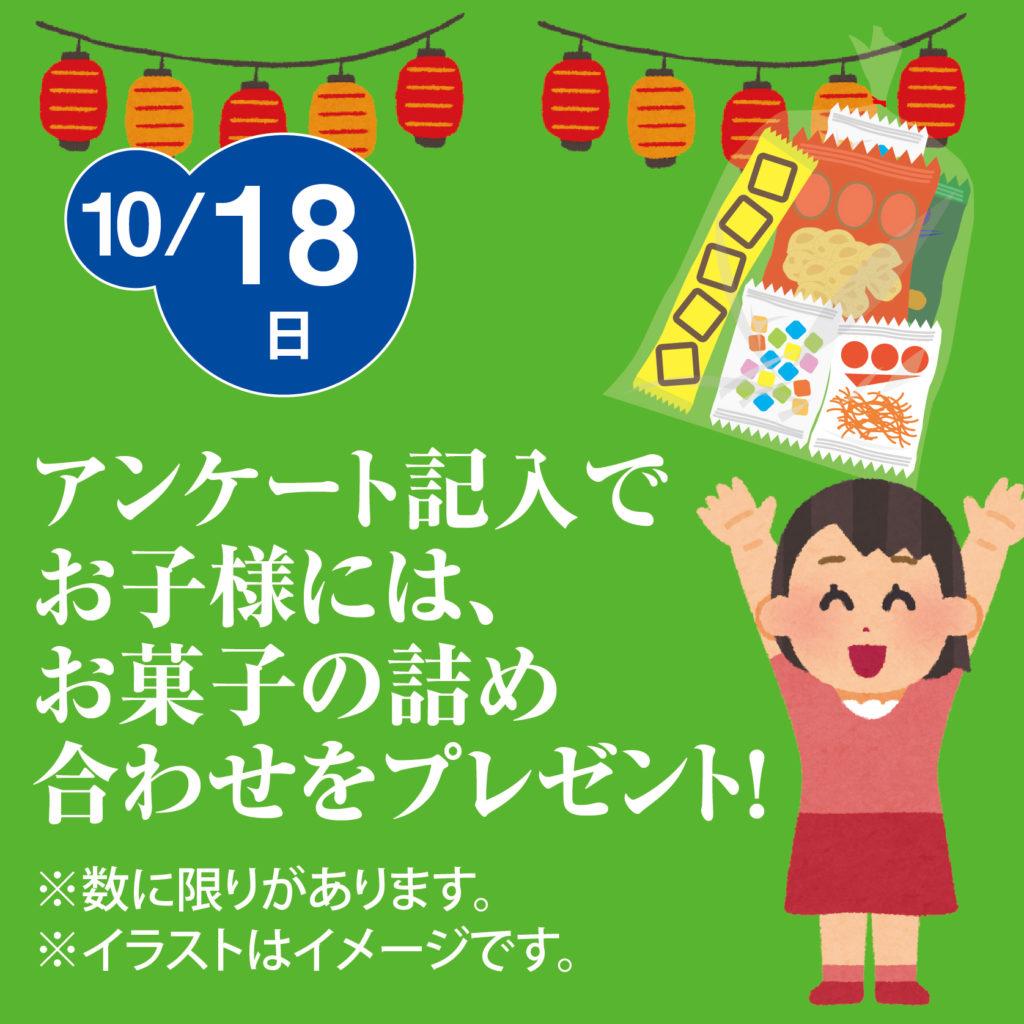 津山イーストランド住宅展示場のアンケートのご記入いただいた方には、お子様にお菓子のプレゼント詰め合わせをプレゼントします☺