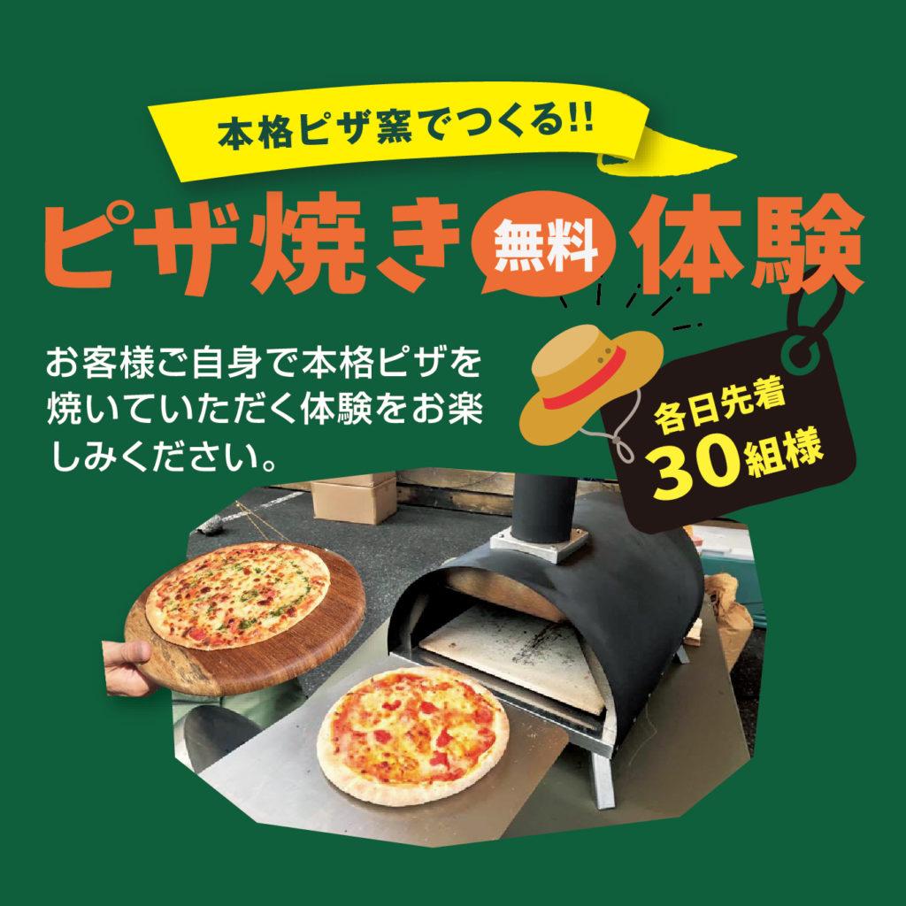 お客様ご自身で本格ピザを焼いていただく体験になっています🍕🍕