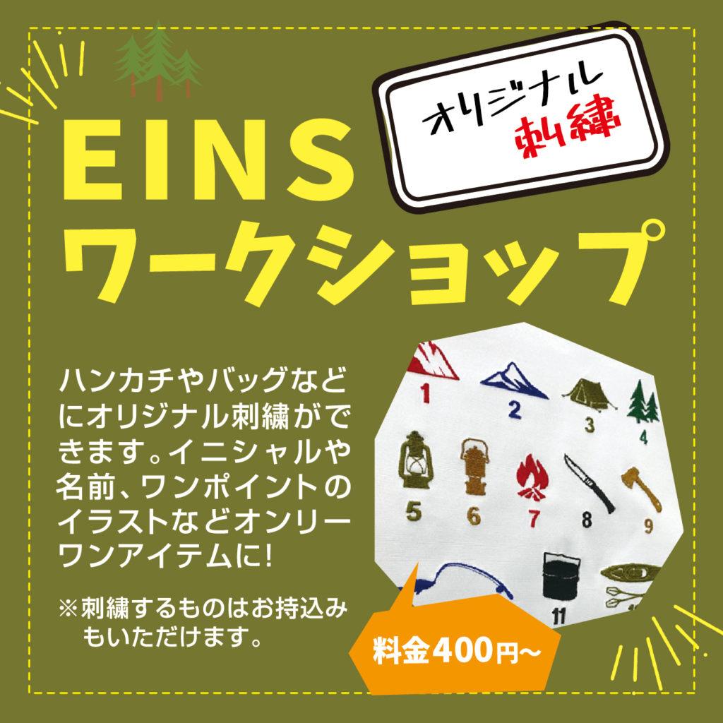 EINSのハンカチやバッグなどにオリジナル刺繍ができるコーナーもあります(*^-^*)