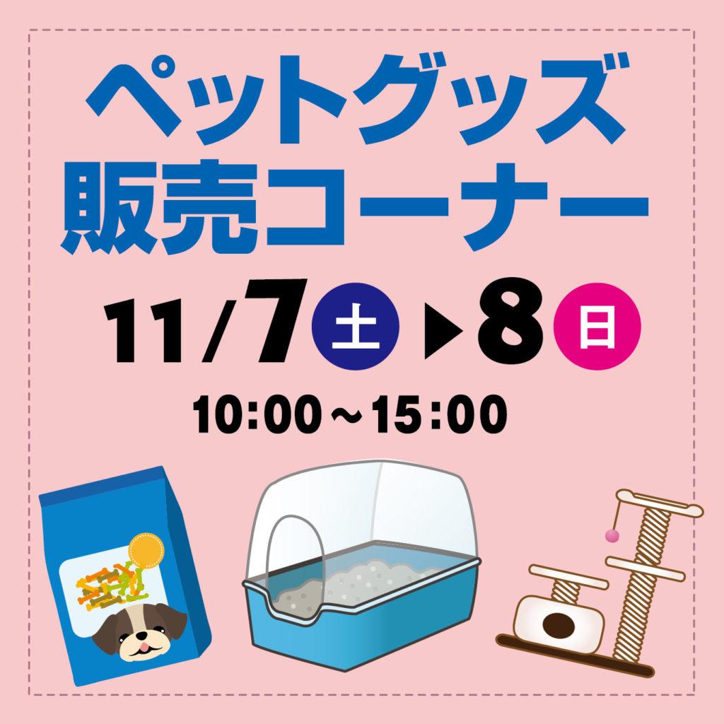 津山イーストランド住宅展示場で、11/7(土)8(日)ペットグッズ販売コーナーもあります。なかなかお店まで行けない方など、この機会にご覧ください。