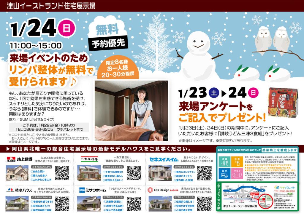 1/23(土)24(日)津山イーストランド住宅展示場で、冬の住まいづくりキャンペーン開催します☺