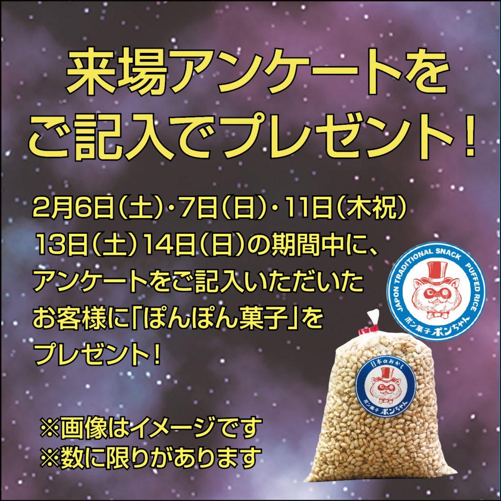 2/6(土)7(日)11(木・祝)13(土)14(日)は来場アンケートご記入で、 ポンちゃんのポン菓子をプレゼントします。