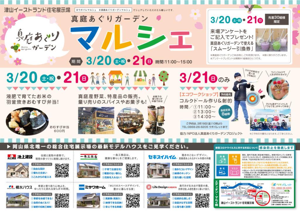 津山イーストランド住宅展示場で3/20(土・祝)21(日)真庭あぐりガーデンマルシェ開催します☺
