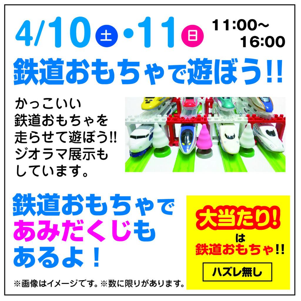 津山イーストランド住宅展示場で、4/10(土)11(日)11時~16時まで鉄道おもちゃで遊ぼうを開催します🤩 鉄道おもちゃであみだくじもあるよ🚝大当たりは鉄道おもちゃ🚞ハズレなしです🎵