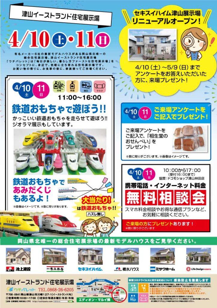 津山イーストランド住宅展示場で、4/10(土)11(日)鉄道おもちゃで遊ぼうを開催します🚃