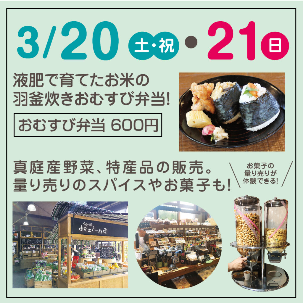 津山イーストランド住宅展示場で3/20(土・祝)21(日)は液肥で育てたお米の羽釜炊きおむすび弁当や、真庭産野菜、特産品の販売があります。また、量り売りのスパイスやお菓子もあります。