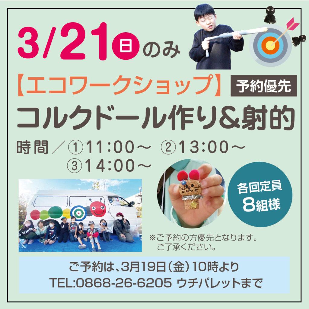 津山イーストランド住宅展示場で3/21(日)に、エコワークショップ開催します!コルクドールを作って射的で遊びませんか🤩